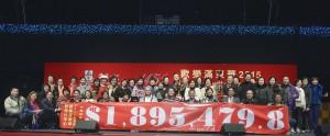 香港仔中心榮膺今年的慈善屋苑獎冠軍,並獲頒發東華盃,共籌得接近一百九十萬元善款。