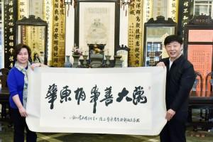 國家民政部顧朝曦副部長(右)贈送「萬大善事有東華」橫幅予東華三院。