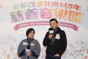 圖一為東華三院主席何超蕸小姐(左)與籌委會主席暨東華三院第四副主席陳祖恒先生(右)一同介紹「東華四季共鳴145年慈善音樂匯」的主題及特色。