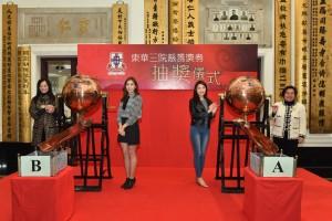 圖二為(右起) 東華三院主席何超蕸小姐、郭嘉文小姐、林凱恩小姐及東華三院第一副主席馬陳家歡女士主持獎券攪珠抽獎。