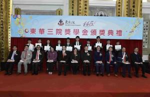 東華三院何超蕸主席(前排左六),連同各董事局成員與「東華三院145周年獎學金」得獎同學合照。