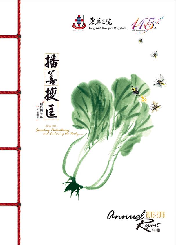 乙未年年報 2015/2016 封面