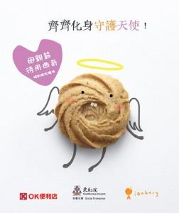 東華三院社企iBakery與OK便利店聯手推出的「母親節待用曲奇」傳單。
