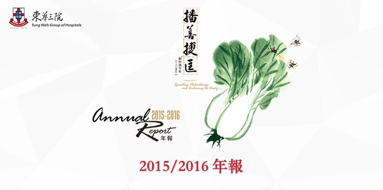 乙未年年報(2015/2016)