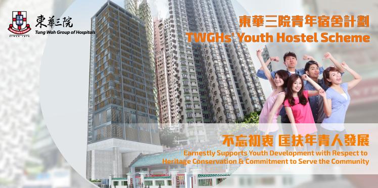 東華三院青年宿舍計劃 不忘初衷 匡扶年青人發展