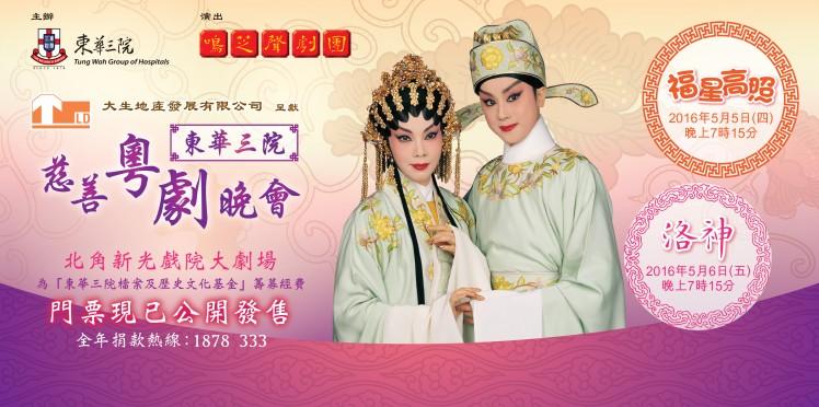 大生地產發展有限公司呈獻:東華三院慈善粵劇晚會