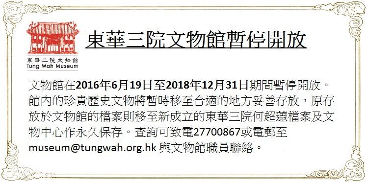 東華三院文物館將於2016年6月19日起暫停開放