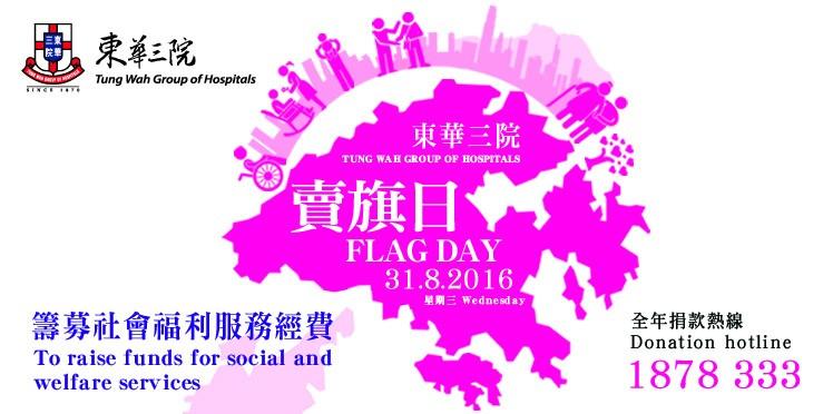 東華三院賣旗日2016
