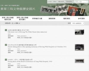 「東華三院歷史圖片」展示部份館藏歷史圖片