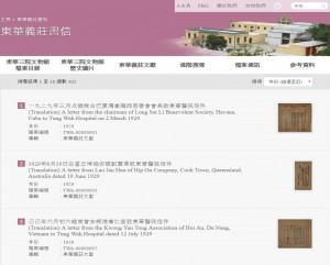 「東華三院義莊文獻」專輯已上載三百封1929至1936年海外華人或機構寄給東華醫院要求協助先僑原籍安葬的書信。