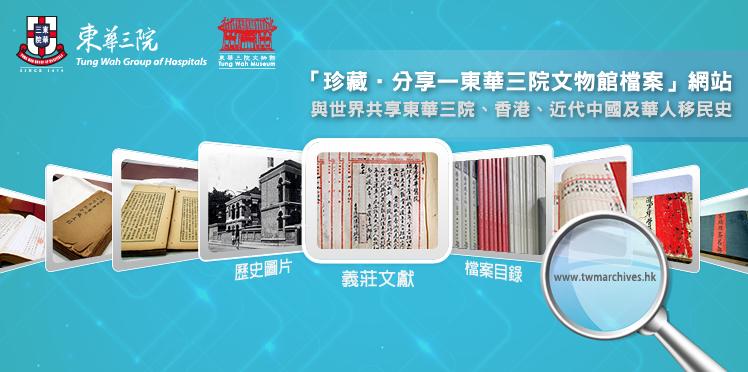 「珍藏‧分享—東華三院文物館檔案」網站