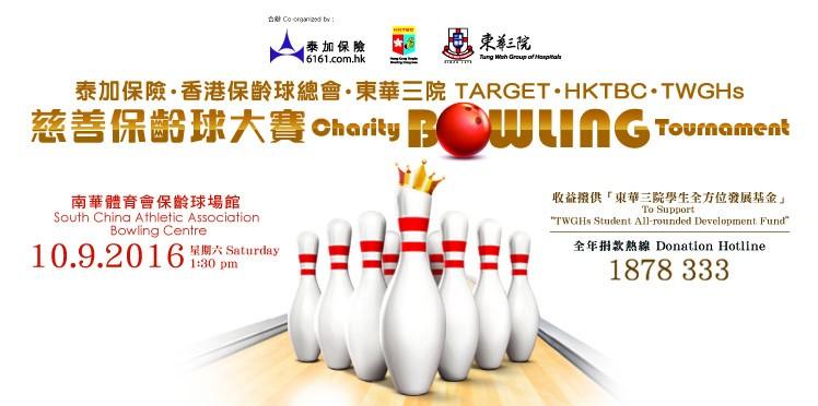 泰加保險‧香港保齡球總會‧東華三院 慈善保齡球大賽