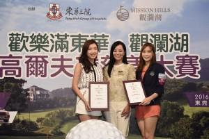 東華三院主席馬陳家歡女士(中)頒發感謝狀予2015年度香港小姐季軍郭嘉文小姐(左)及友誼小姐林凱恩小姐。