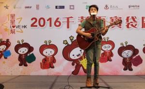 星星幫大使葉文輝、鄭嘉嘉、羅啟聰及Reve – Cavan & Kay獻唱多首流行曲。