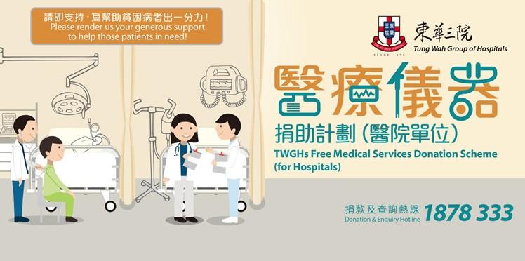 醫療儀器捐助計劃(醫院單位)2016/2017