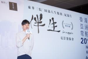 《伴生》導演黃肇邦先生分享電影的拍攝過程和創作體驗。