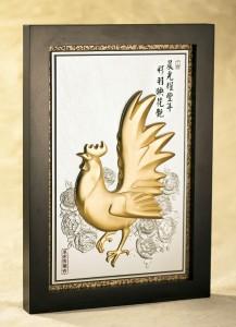2017丁酉雞年「晨光耀豐年,彩羽映花豔」限量版牌匾