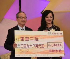 圖五為民政事務局局長劉江華太平紳士(中)代表東華三院接受東華三院馬陳家歡主席(左)所捐贈的三百九十八萬元捐款支票。