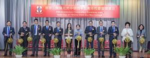 一眾嘉賓於東華三院陳兆民中學四十五周年校慶暨開放日進行剪綵儀式。
