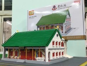東華三院文物館微型積木。