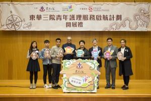 眾嘉賓為青年護理服務啟航計劃進行開展儀式。