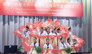 東華三院陳兆民中學學生在四十五周年校慶暨開放日典禮上的精彩表演。