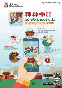 东华三院推出全新「拜神喇II」手机应用程式 拜神资讯尽在一PHONE