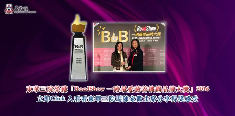 RoadShow一路最愛品牌大獎2016