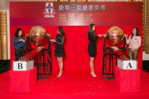 圖二為(右起)東華三院主席馬陳家歡女士、香港小姐亞軍劉穎鏇小姐、友誼小姐張寶兒小姐及東華三院李鋈麟第一副主席夫人主持獎券攪珠抽獎。