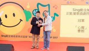 社會福利署助理署長(康復及醫務社會服務)方啓良先生(右一),頒發獎項予比賽冠軍得獎者曹朗(右二)。