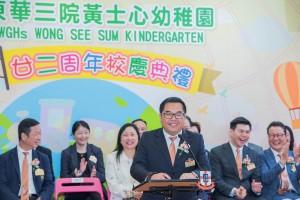 圖一為東華三院主席兼校監李鋈麟博士太平紳士於東華三院黃士心幼稚園22周年校慶典禮上致辭。