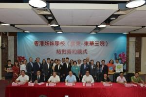 東華三院董事局成員及廣東省各市教育局領導一同見證雙方6對小學締結成姊妹學校。