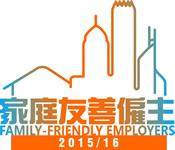 2015/16年度傑出家庭友善僱主
