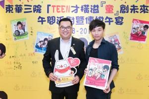 東華三院主席李鋈麟博士太平紳士(左)與本地插畫師Hello Wong先生合照。Hello Wong為今年的東華三院賣旗日設計精美郵票型紙旗及限量紀念禮品。