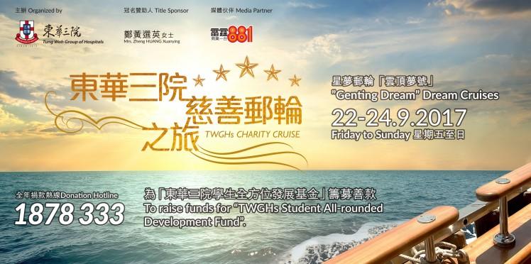 東華三院慈善郵輪之旅 (22-24.09.2017)
