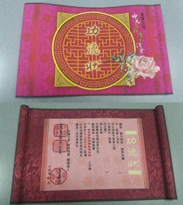 「功德状」代替需要焚化的「附荐包」,以无污染的祭祀方式取代燃烧纸钱及纸紮祭品,为保护环境出一分力。