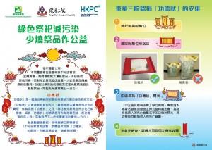 「功德状」宣传单张向大众介绍东华三院于本年度首推的「功德状」认捐安排。