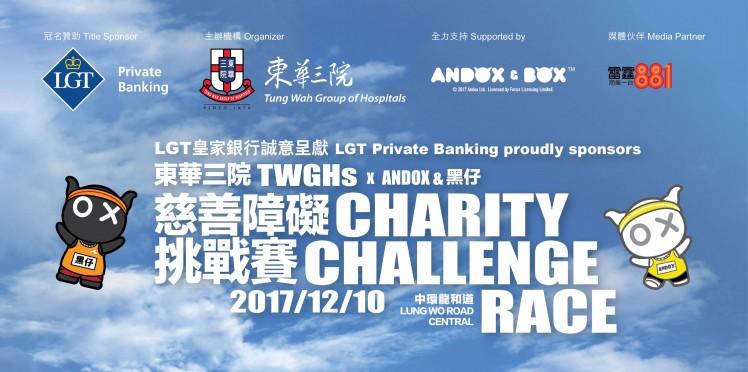 LGT皇家銀行誠意呈獻: 東華三院慈善障礙挑戰賽 (10.12.2017)