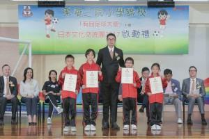 獲選參加日本文化交流團2017的有品足球大使代表接受委任狀及錦旗。