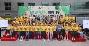 嘉賓與青少年於「綠活型人新生代嘉許禮」上合照。