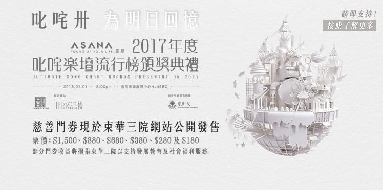【2017年度叱咤樂壇流行榜頒獎典禮】- 慈善門券義賣 - 2