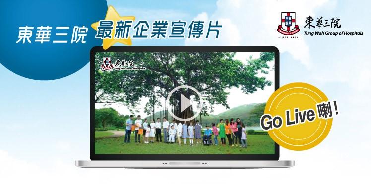 東華三院企業宣傳片