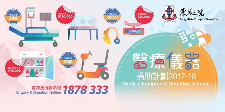 2017-18醫療儀器捐助計劃