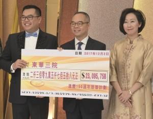 圖三為民政事務局局長劉江華太平紳士(中)在東華三院主席李鋈麟博士太平紳士(左)的陪同下,代表東華三院接受滙豐150週年慈善計劃所捐贈的23,095,758元捐款支票。
