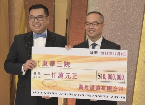 图四为民政事务局局长刘江华太平绅士(右)在东华三院主席李鋈麟博士太平绅士(左)的陪同下,代表东华三院接受实用货仓有限公司所捐赠的10,000,000元捐款支票。