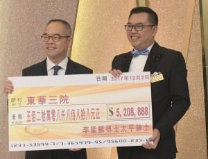 图五为民政事务局局长刘江华太平绅士(左)代表东华三院接受东华三院主席李鋈麟博士太平绅士(右)所捐赠的5,208,888元捐款支票。