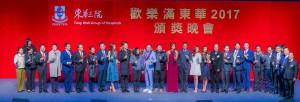 圖二:多個參與「歡樂滿東華2017」籌款活動之團體一同出席頒獎晚會,場面熱鬧。