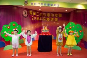 學生於東華三院田灣幼稚園20周年校慶典禮上表演。