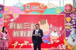 東華三院主席李鋈麟博士太平紳士在「東華三院挑戰盃」致歡迎辭。