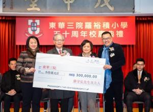 羅守弘伉儷(左二及右二)於50周年校慶再度捐款30萬元,以支持學校發展。